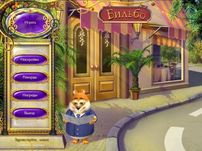 играть в онлайн игру бегалку винни и его друзья