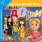 игры для девочек от 8 от 88